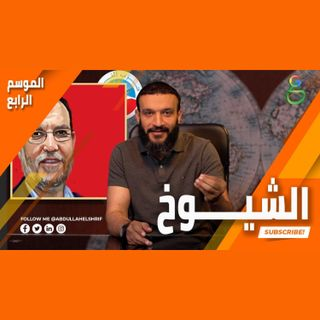 عبدالله الشريف  حلقة 13  الشيوخ  الموسم الرابع
