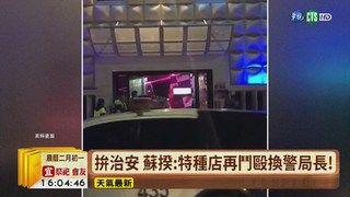 16:51 【台語新聞】拚治安 蘇揆:特種店再鬥毆換警局長! ( 2019-03-07 )