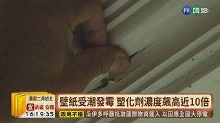 16:46 【台語新聞】室內空氣殺手! 壁紙塑化劑濃度最高 ( 2019-03-11 )