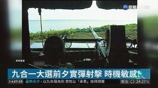 14:45 海巡署大選前火炮訓練 藍質疑用意 ( 2018-11-05 )