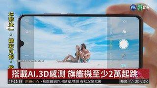 19:50 手機趨勢:5G.摺疊.多鏡頭.AI.3D感測 ( 2018-11-19 )