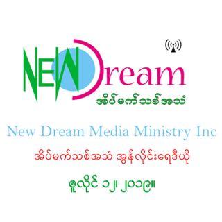 New Dream Radio - July 12 - 2019