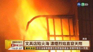 16:37 【台語新聞】高雄文具店深夜竄惡火 1死.2重傷 ( 2019-05-07 )
