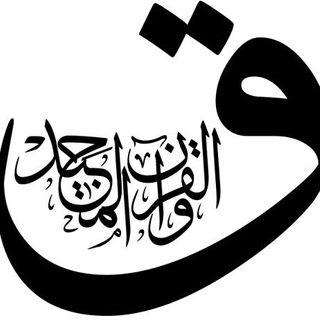 Soorah Qaaf (v.12-21) as a Khutbah