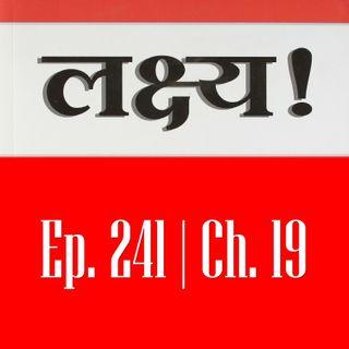 Ep. 241: लक्ष्य - अध्याय 19