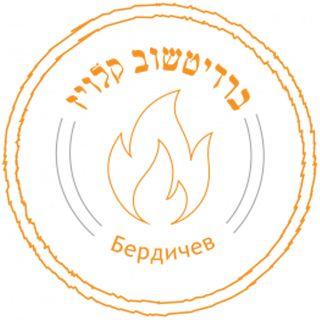 Brochos מו - Berditchev Daf With Dovid Klein