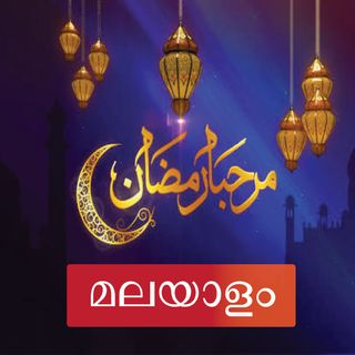 MALAYALAM -  أهلا رمضان - അബൂ അദ്നാൻ
