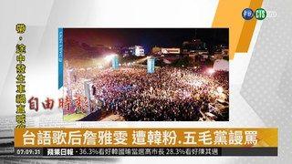 09:30 台語歌后詹雅雯 遭韓粉.五毛黨謾罵 ( 2018-11-13 )