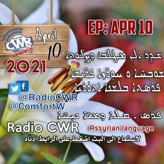 نيسان 10 البث الآشوري2021 / اضغط هنا على الرابط لاستماع الى البث
