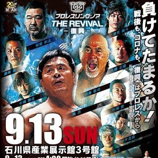 ENTHUSIASTIC REVIEWS #23: Pro Wrestling NOAH The Revival 9-13-2020 Watch-Along