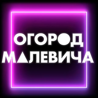 Искусство в городе. Огород Малевича