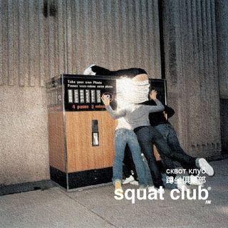 Squat Party del 3 Aprile