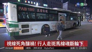 20:17 驚險! 行人走斑馬線 遭左轉車撞飛 ( 2019-03-29 )