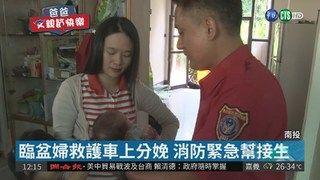 13:42 滿月女嬰救護車上誕生 消防當乾爹! ( 2018-08-08 )