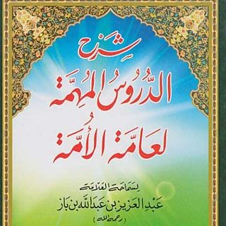 04 الدرس المهمة الدرس الرابع _ Abu hafs oumar faqih