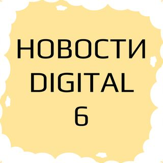 6: Новости за три минуты в мире технологий, digital и сервисов декабрь 2020.