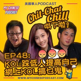 EP48: KOL踩低人提高自己 網上KOL搞乜鬼 😠 嬲嬲豬 😠