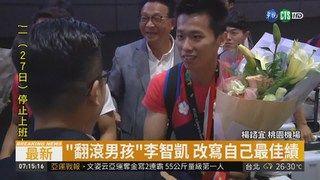 09:10 亞運體操雙金 李智凱、唐嘉鴻返國 ( 2018-08-27 )