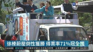 """15:57 東部""""女力爆發"""" 徐榛蔚得票率冠全國 ( 2018-11-25 )"""