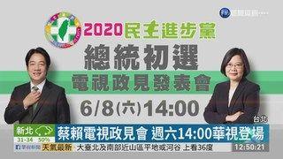 13:58 民進黨初選政見會 華視轉播總動員 ( 2019-06-07 )