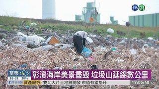 20:15 彰濱沿岸成垃圾山 漁民怒控無人管 ( 2019-06-02 )