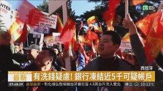 14:56 抗議銀行歧視 西班牙中國僑民怒上街 ( 2019-02-16 )