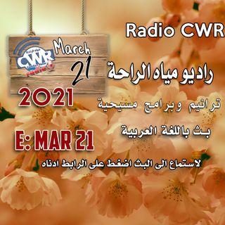 آذار 21 البث العربي 2021 / اضغط  هنا على الرابط لاستماع الى البث