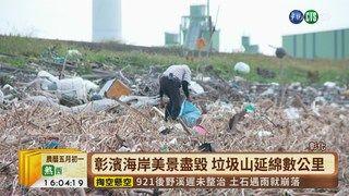 16:19 【台語新聞】彰濱沿岸成垃圾山 漁民怒控無人管 ( 2019-06-03 )