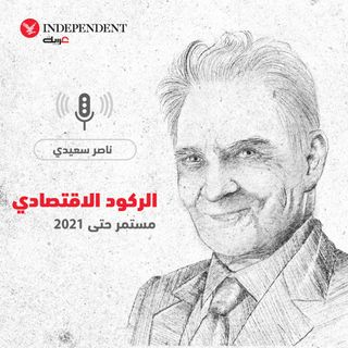 الركود الاقتصادي مستمر حتى 2021 - ناصر السعيدي