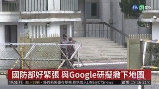 20:09 Google3D城市地圖 飛彈基地全看光 ( 2019-02-15 )