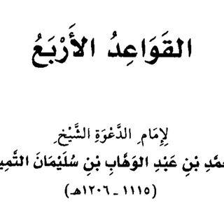 Qawa'id Al Arba'a abu abdurahman
