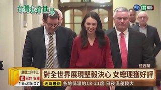 17:07 【台語新聞】恐攻後展現高度 紐西蘭總理獲讚譽 ( 2019-03-21 )