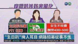 """13:19 PTT揪開""""性愛趴"""" 警逮捕9女19男 ( 2018-10-02 )"""