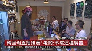 20:28 韓國瑜介紹特色酒吧 店家:根本沒告知 ( 2019-02-20 )