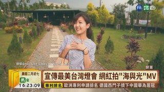 """16:43 【台語新聞】屏燈會MV""""海與光"""" 入選日觀光影像節 ( 2019-03-13 )"""