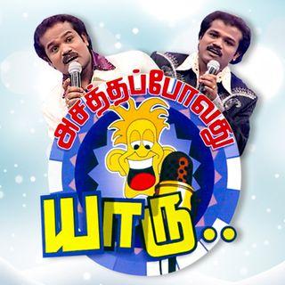 Asatha Povathu Yaru | Madurai Muthu Special | Ep 26