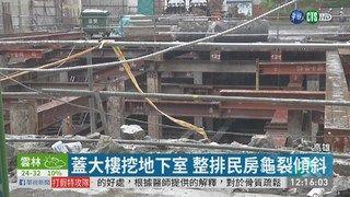 14:11 蓋大樓挖地下室 整排民房龜裂傾斜 ( 2019-05-15 )