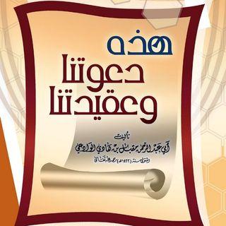 Conférence_La compréhension des noms et attributs d'Allah