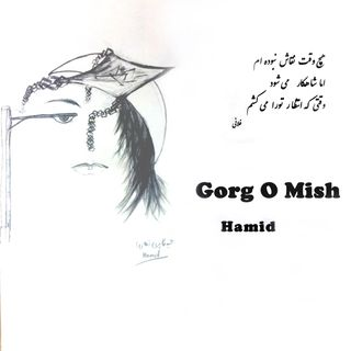 03- Hamid - GorgoMish (The First Fall)