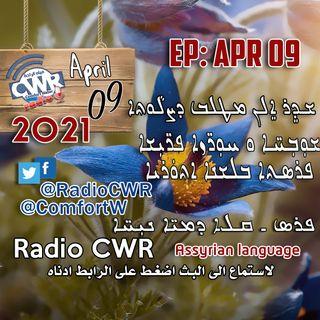 نيسان 09 البث الآشوري2021 / اضغط هنا على الرابط لاستماع الى البث