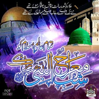 Shab e Meraaj Un Nabi صلی اللّٰہ علیہ وآلہ وسلم   Hazrat Allama Syed Shah Turab Ul Haq Qadri علیہ الرحمہ