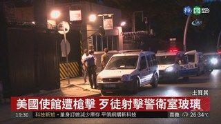 20:16 美駐土耳其大使館遭槍擊 槍手逃逸 ( 2018-08-20 )