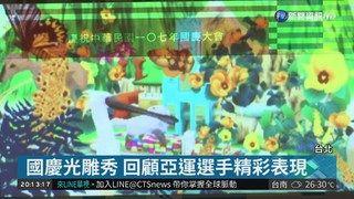 20:54 國慶光雕秀 回顧亞運選手精彩表現 ( 2018-10-02 )