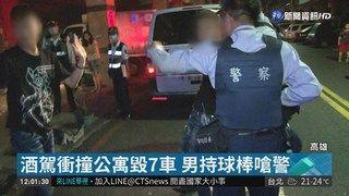 13:18 酒駕衝撞公寓毀7車 男持球棒嗆警 ( 2019-03-30 )