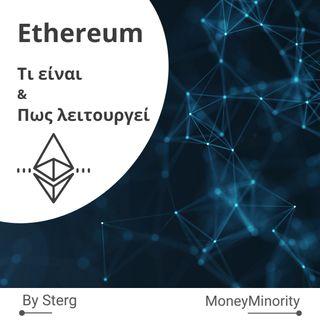 Ethereum: Τι είναι, Πως λειτουργεί και Πως το Αποκτάς