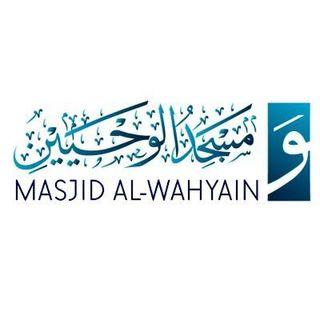 Masjid Al-Wahyain MN
