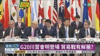 20:01 G20川習會明天登場 貿易戰停火? ( 2019-06-28 )