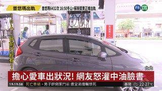 20:34 問題油恐害感知器故障 維修估5千元 ( 2018-10-21 )