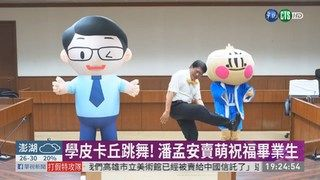 20:14 學皮卡丘跳舞! 潘孟安賣萌祝福畢業生 ( 2019-06-15 )