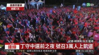 19:46 丁守中選前之夜 號召3萬人上凱道 ( 2018-11-23 )